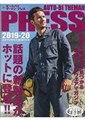 オートバイ山田辰 2019年秋冬カタログ