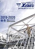 ジーベック 2019年秋冬カタログ