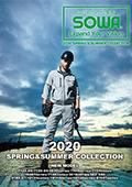 SOWA 2020年春夏カタログ