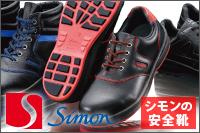シモンの安全靴特集