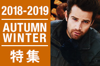 2018AUTUMN&WINTER 秋冬特集