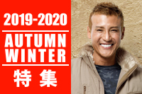 2019AUTUMN&WINTER 秋冬特集
