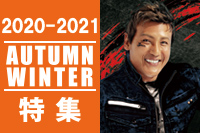 2020AUTUMN&WINTER 秋冬特集