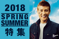 2018SPRING&SUMMER 春夏特集