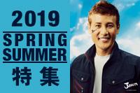 2019SPRING&SUMMER 春夏特集