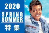 2020SPRING&SUMMER 春夏特集