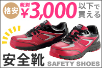 3,000円以下の安全靴特集