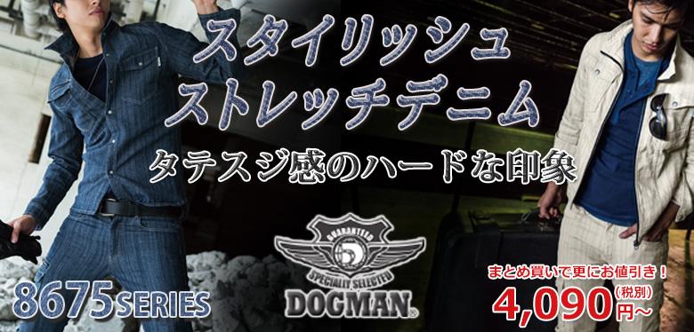 DOGMAN 8675シリーズ