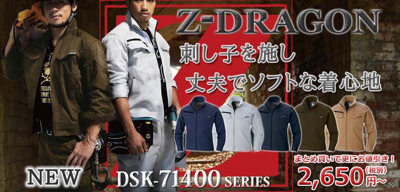 Z-DRAGON 帯電防止ジャンパー 刺し子が効いた丈夫でソフトな着心地のワークウェア)