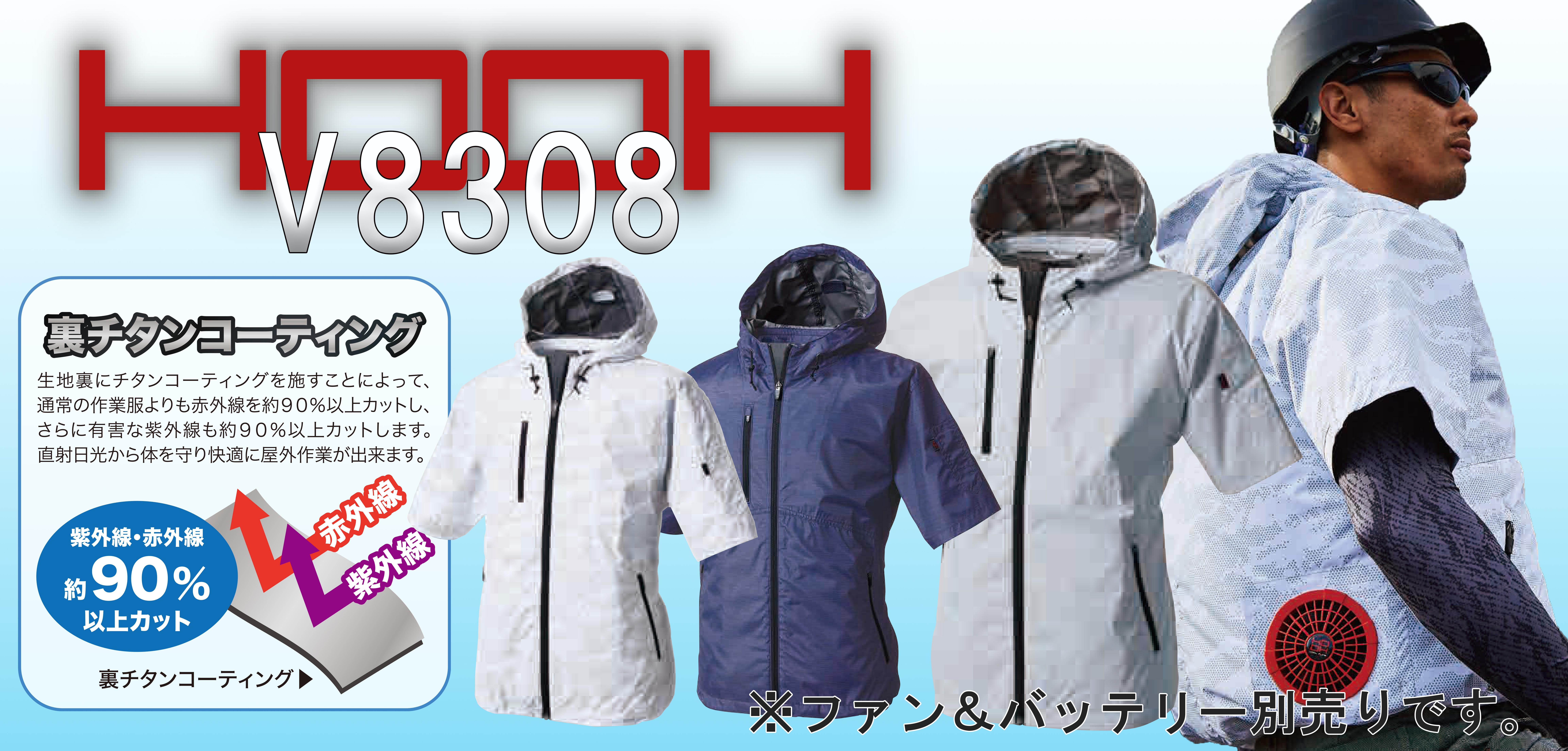 HOOH V8308半袖フードジャケット(AIR)