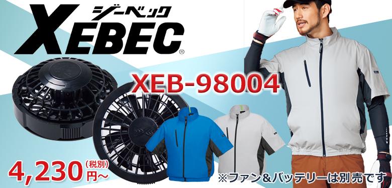 XEBEC 空調服半袖ブルゾン XE98004