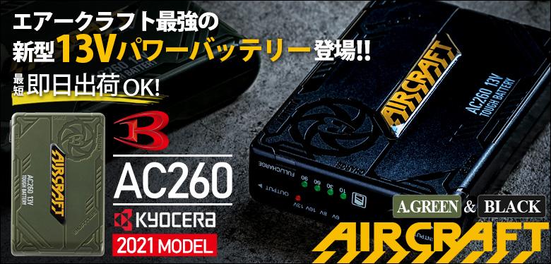 ac260