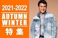 2021秋冬特集