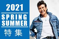 2021春夏特集