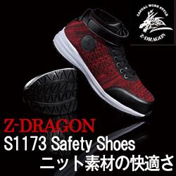 Z-DRAGON セーフティシューズ(ハイカット)