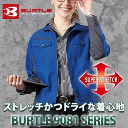 BURTLE 製品制電ジャケット(ユニセックス)