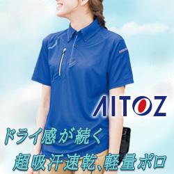 AITOZ 吸汗速乾 半袖ボタンダウンポロシャツ(男女兼用)