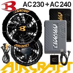 BTL-SET-B AC230バッテリー+AC240ブラックファンセット