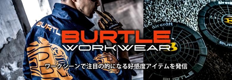 スタイリッシュなワーカー御用達のブランドBurtle(バートル)の新製品をチェック