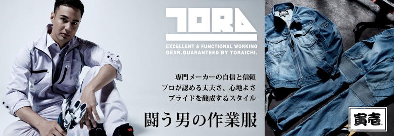 寅壱 TORAICHI 特集