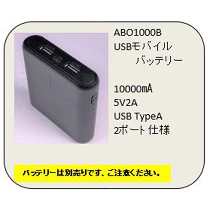 USBモバイルバッテリー