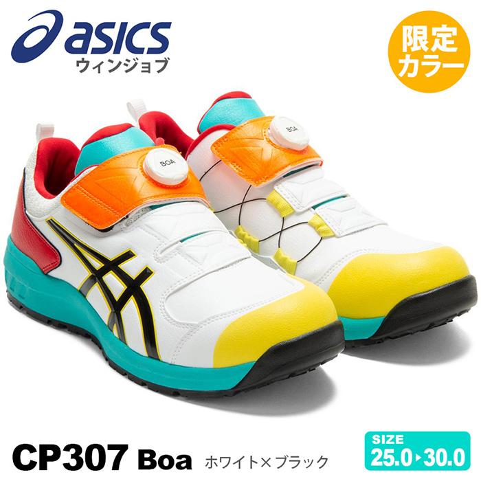 アシックスウィンジョブCP307Boa(1273A028)(限定色)