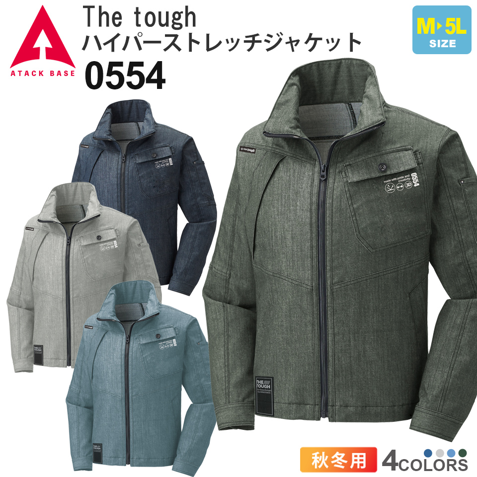 ATA-0554