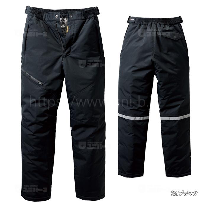 防水防寒パンツ(ユニセックス)
