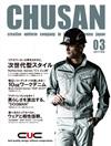 CHUSAN(中国産業・DOGMAN) 2017春夏カタログ