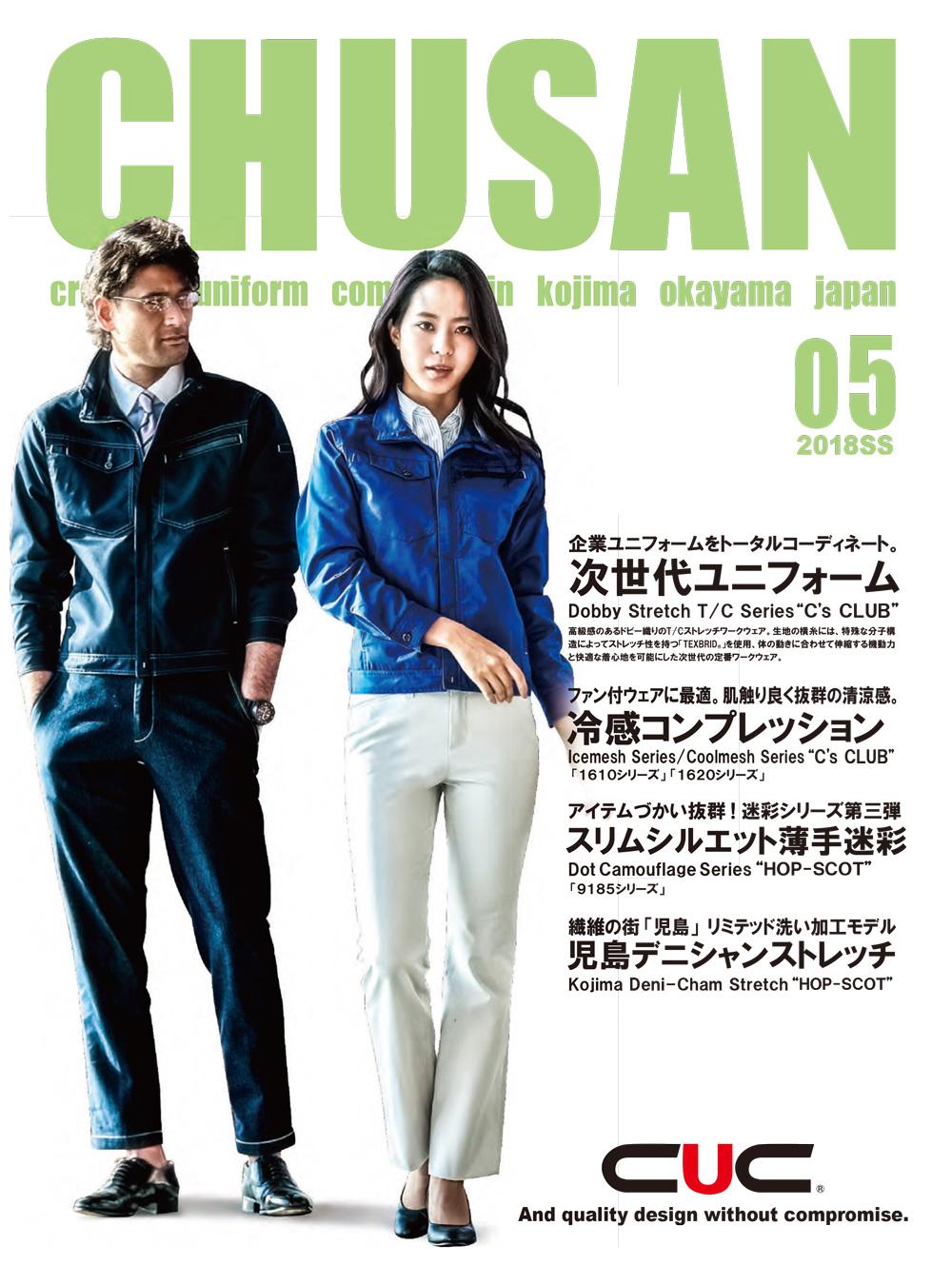 CHUSAN(中国産業・DOGMAN) 2018春夏カタログ