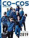 CO-COS(コーコス)2019春夏カタログ
