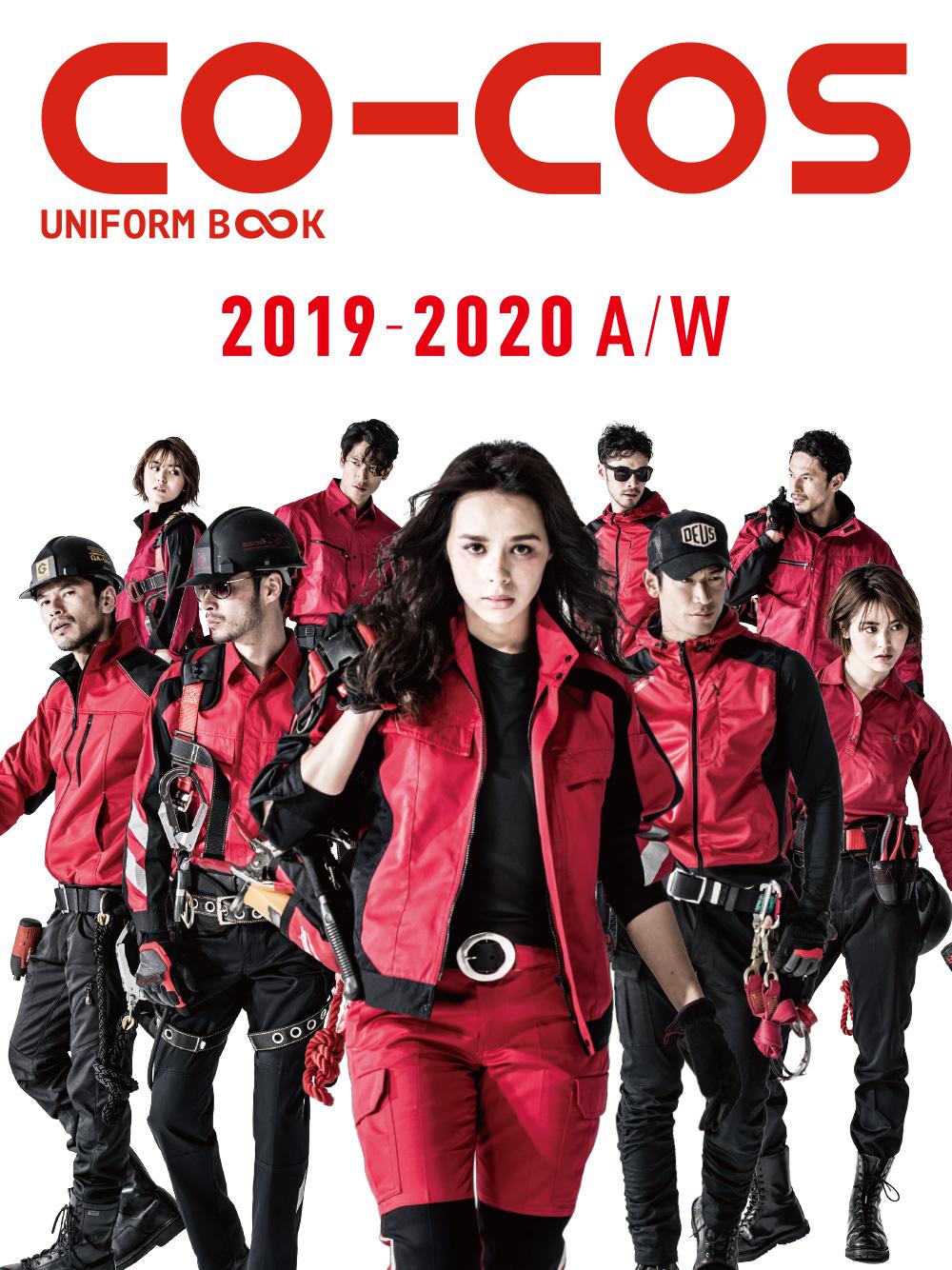 CO-COS(コーコス)2019-2020年秋冬カタログ