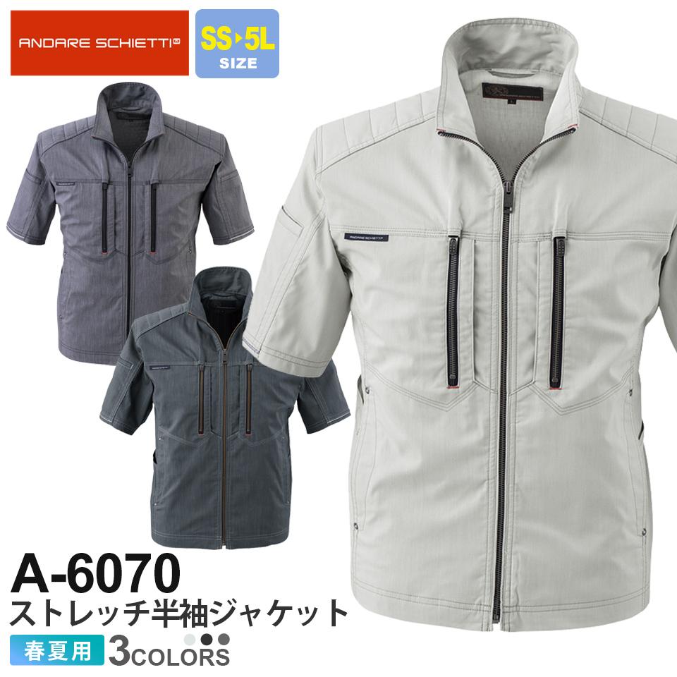 ストレッチ半袖ジャケット