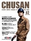 CHUSAN(中国産業・DOGMAN) 2016-2017年秋冬カタログ