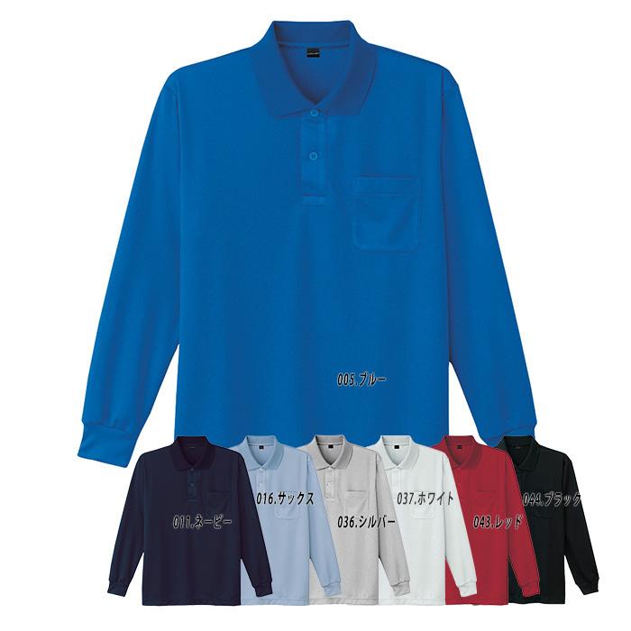 吸汗速乾長袖ポロシャツ(胸ポケット付)