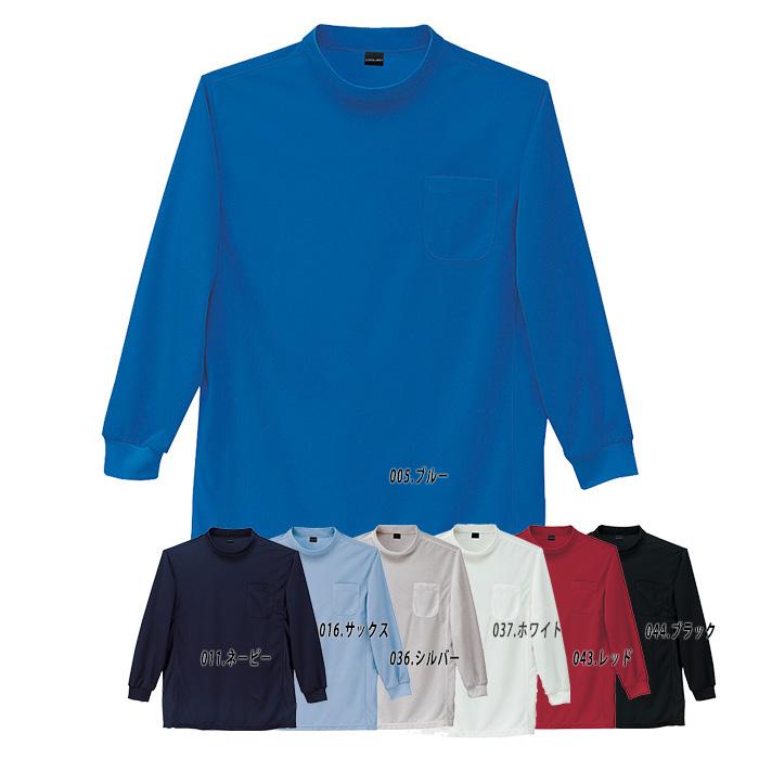 吸汗速乾長袖ローネックシャツ(胸ポケット付)