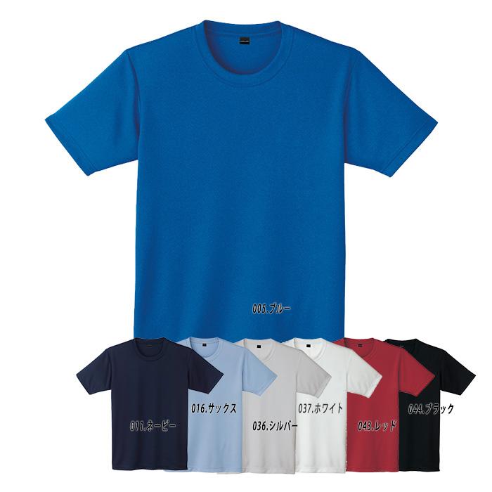 吸汗速乾半袖Tシャツ(ポケットなし)
