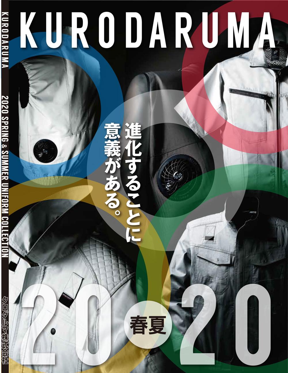 クロダルマ 2020年春夏カタログ
