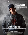 SOWA 2017-2018年秋冬カタログ