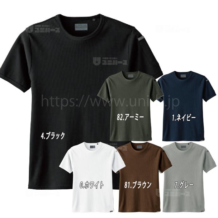 ストレッチ・消臭・ソフト加工・イージーケア 半袖クルーネックシャツ(胸ポケット無し)