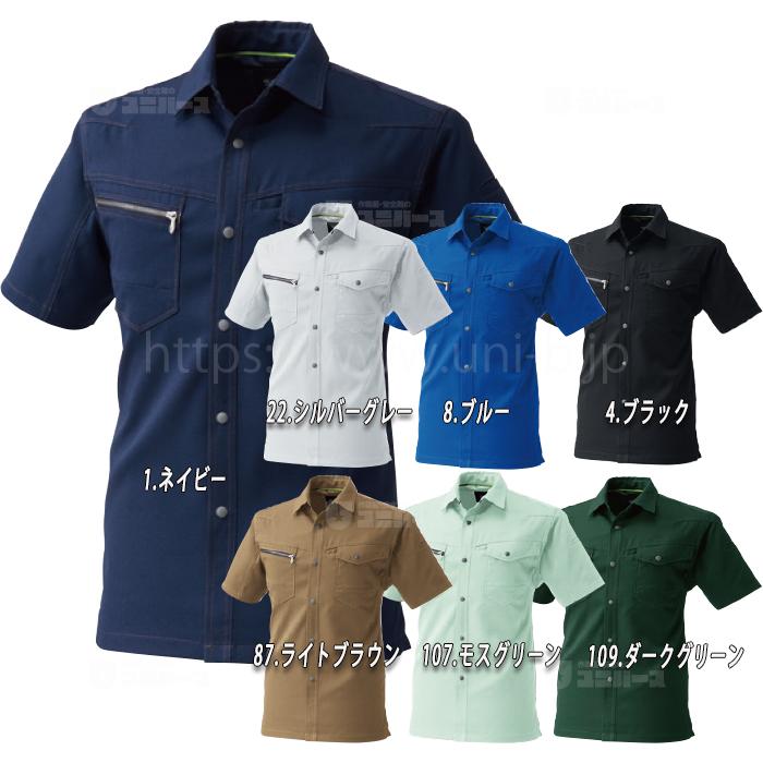 JIS規格対応製品制電 日本製 半袖シャツ