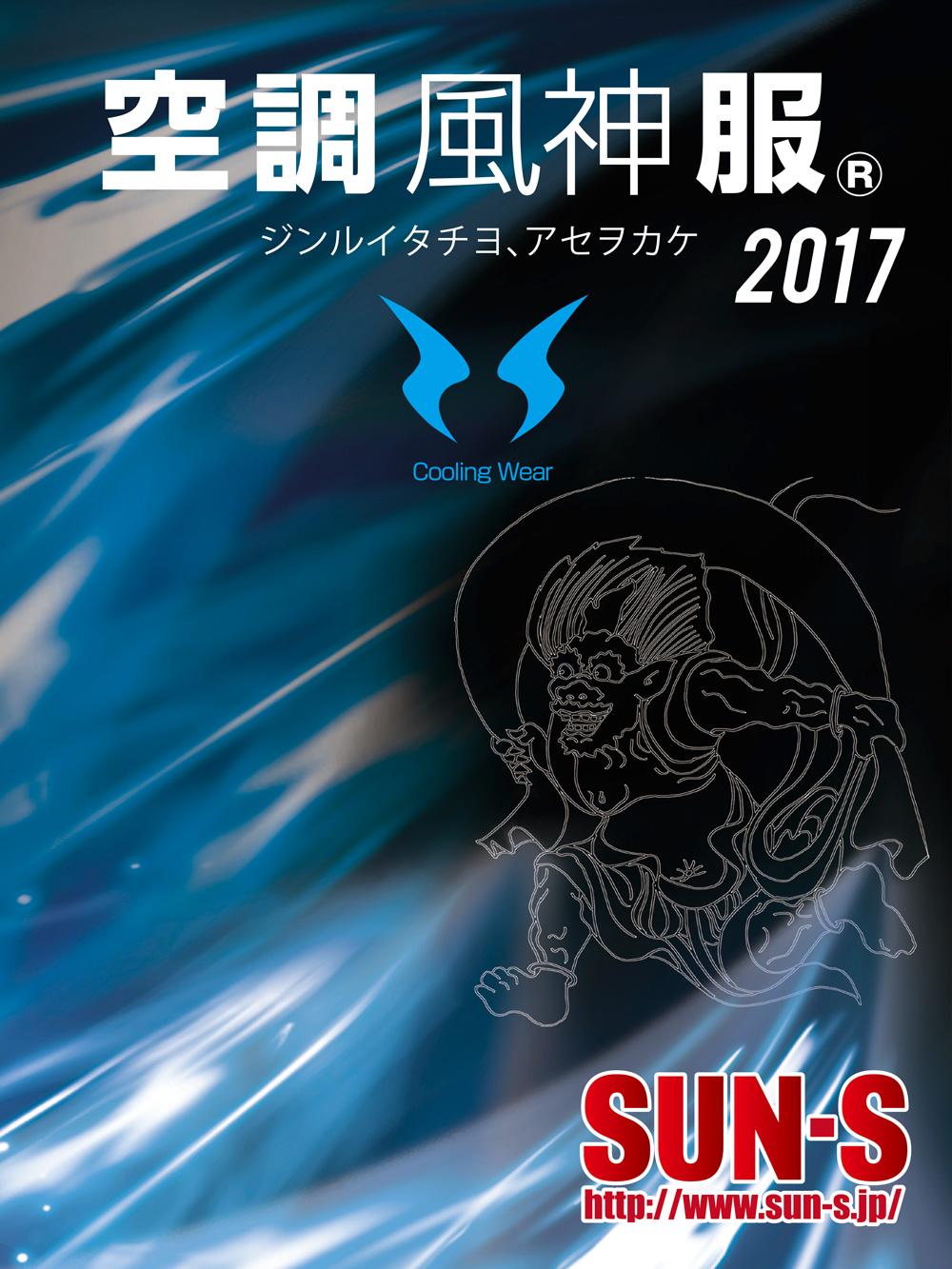 空調風神服(SUN-S サンエス) 2017年カタログ