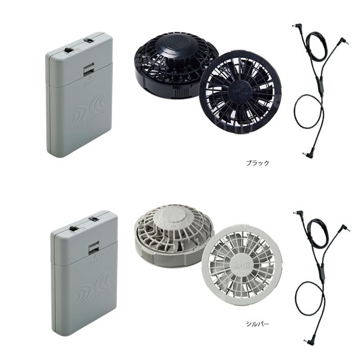空調服用 電池ボックスセット(RD9263 電池ボックス+ファン+ケーブル)