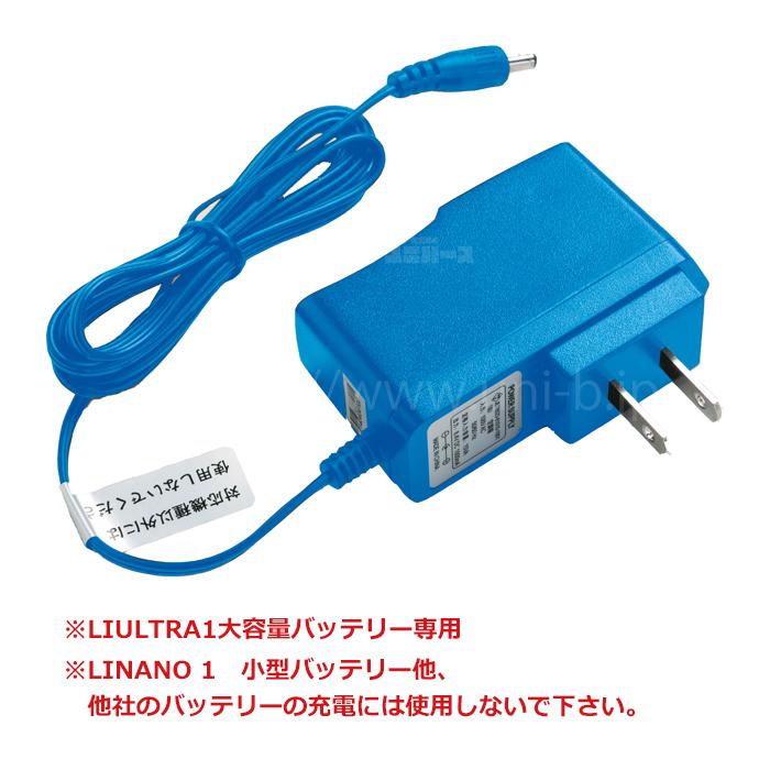 急速ACアダプター(LIULRA 1専用)