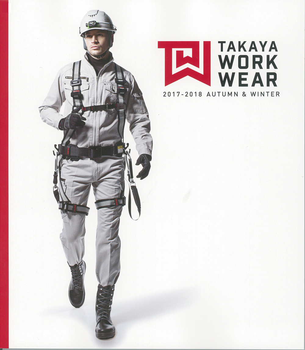 WORK VOICE(タカヤ商事)2017-2018年秋冬カタログ