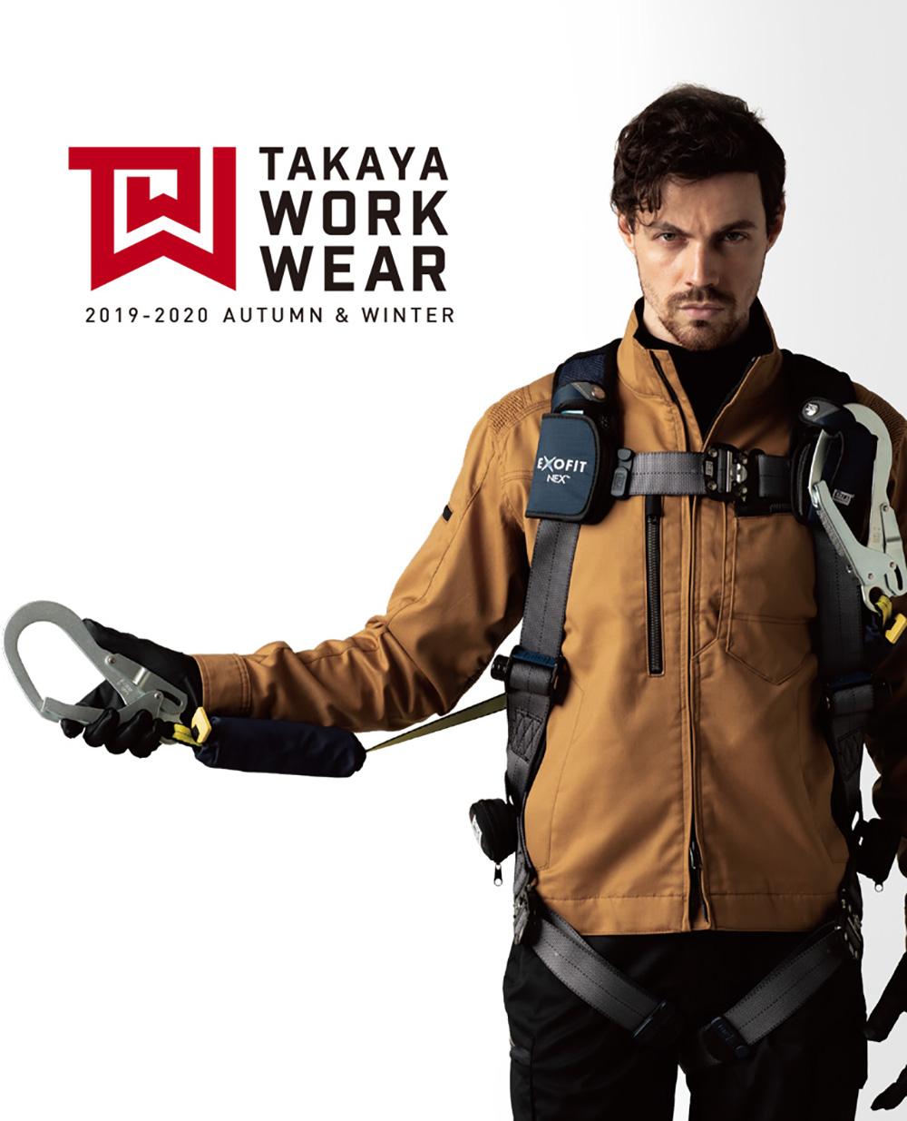 タカヤ商事 2019-2020年秋冬カタログ