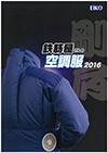 空調服(TKN) 2016年カタログ