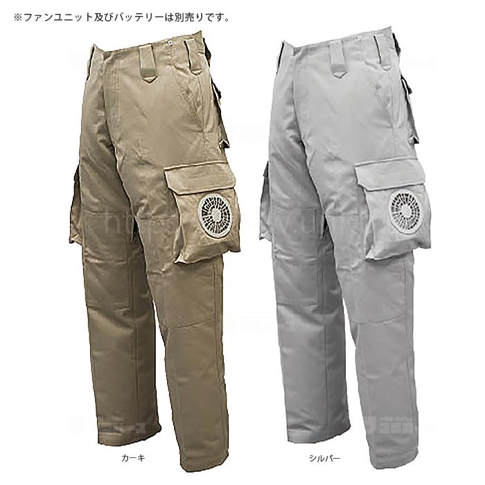 (EK-90731)空調ズボン