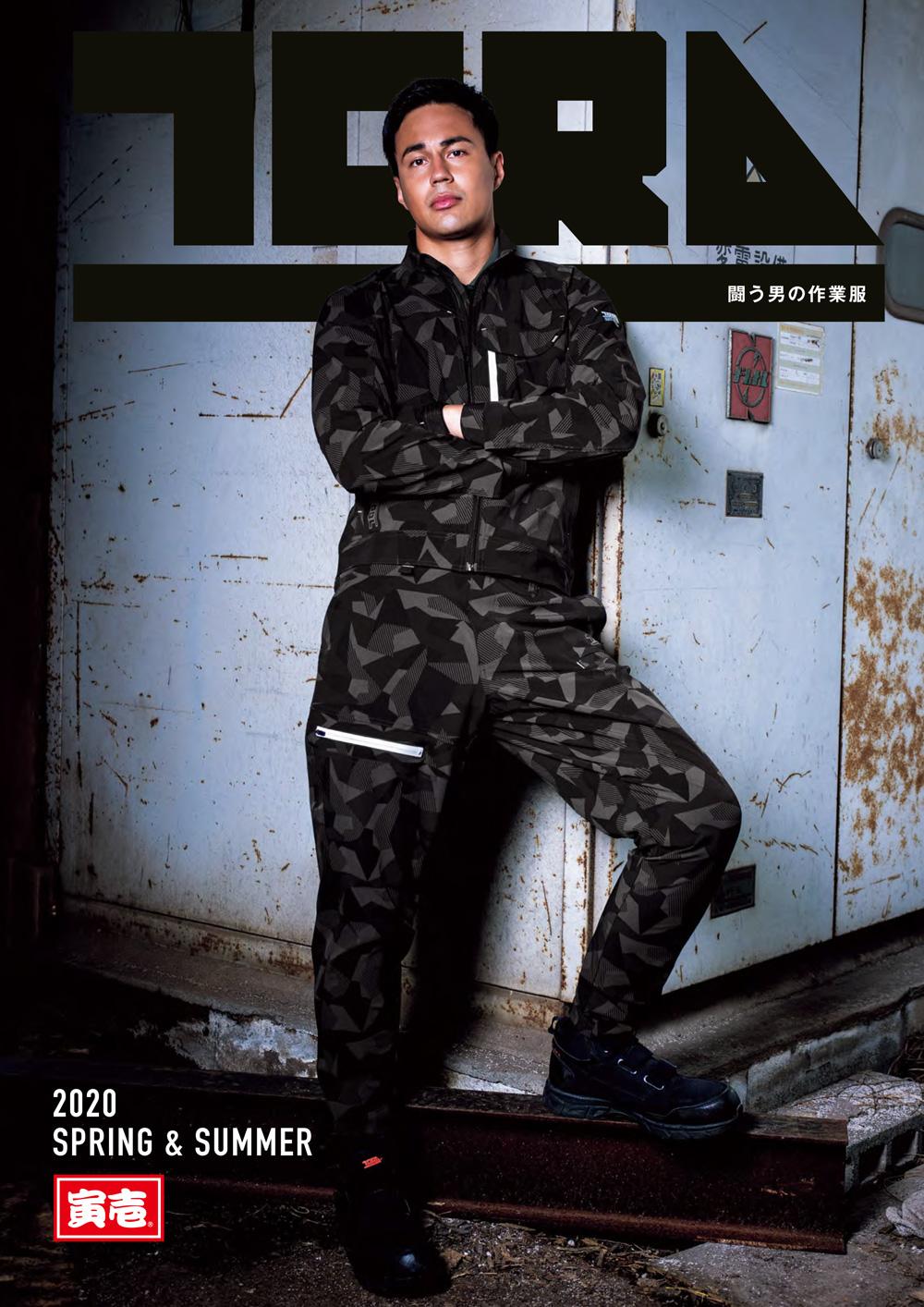 寅壱(TORAICHI)2020年春夏カタログ