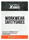 XEBEC 2016-2017年秋冬カタログ